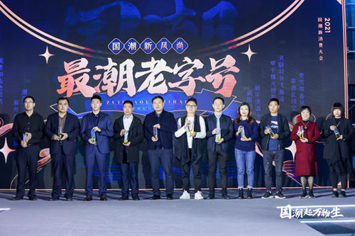 2021国潮新消费大会召开 苏州稻香村荣登最潮老字号榜